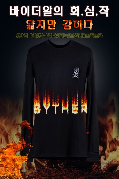 ByTheR Boiler Lava Shirt